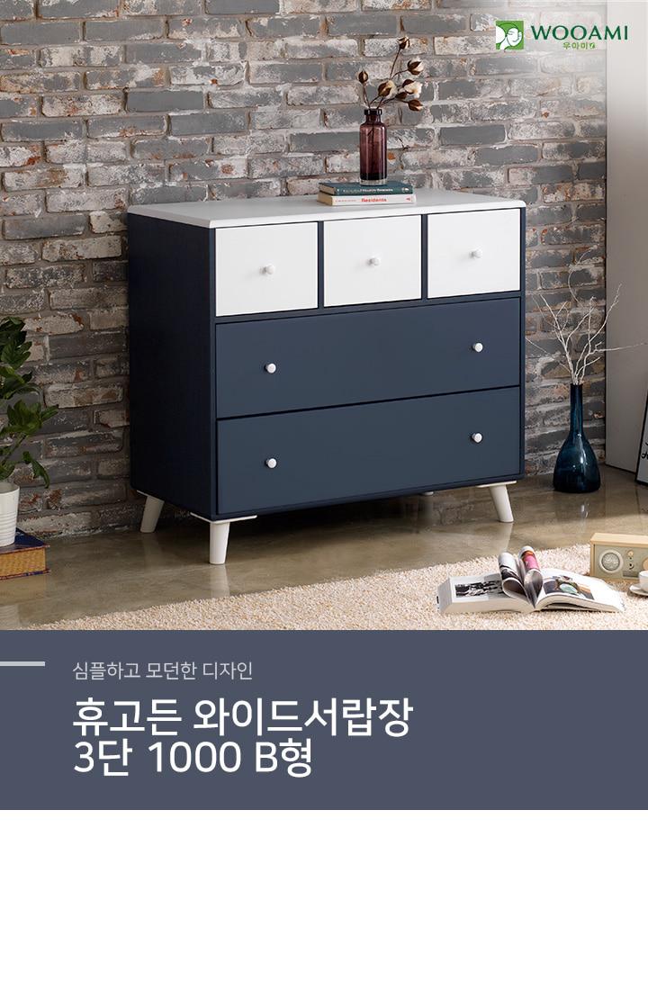 휴고든 와이드서랍장 3단 1000 B형 - 우아미아이, 293,900원, 서랍장, 와이드 서랍장