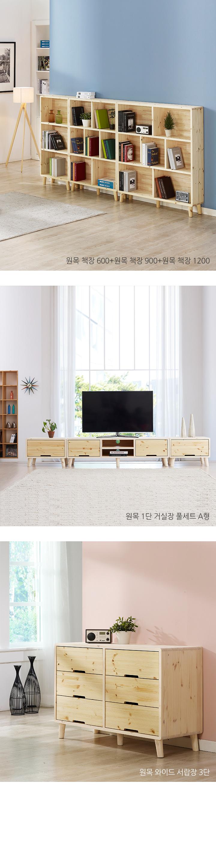 햅버 원목 책장 1200 - 우아미아이, 527,900원, 책장/서재수납, 책장